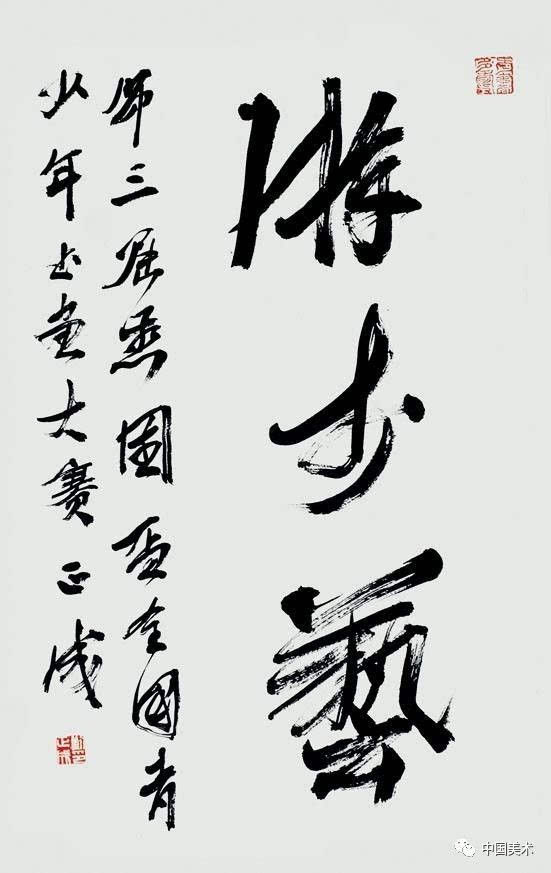 刘正成:获兰亭奖的大部分书法作品,以后要扫到文化垃圾里边去!图片