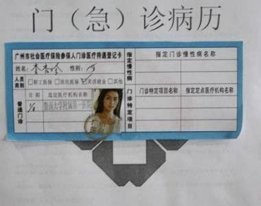 南京保险查询 南京医保卡查询余额 南京保险报销范围 比例