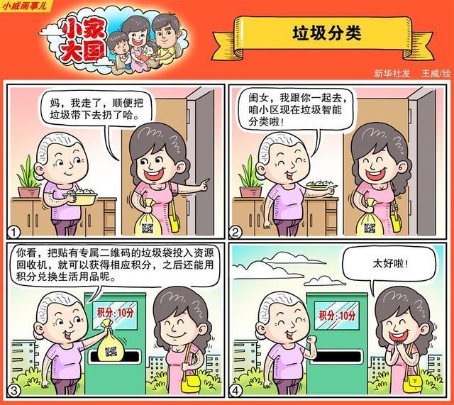 小家大国:垃圾分类(漫画).图片