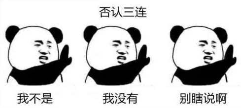 """""""莫言三连""""表情包火了,什么梗?图片"""