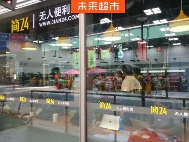 以「阿里无人超市」落地为标志,各种智能,无人便利店逐渐成为新零售中