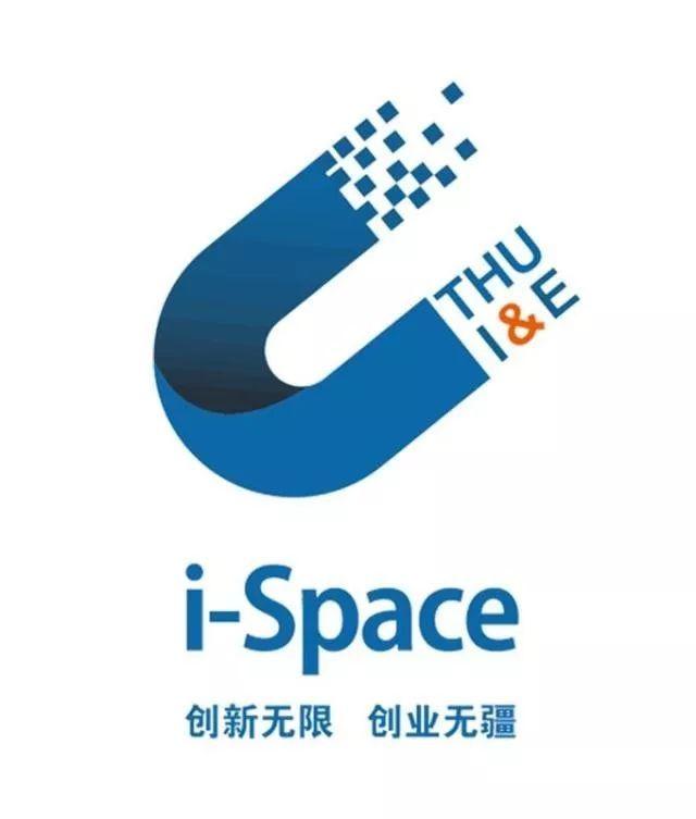 友情转发|第六届清华i-space深港澳台青年创新创业交流营来袭图片