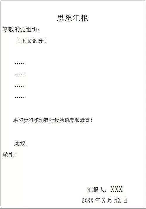 【v死神】@入党积极分子:思想汇报写?看这里之死神图纸锻造镰图片