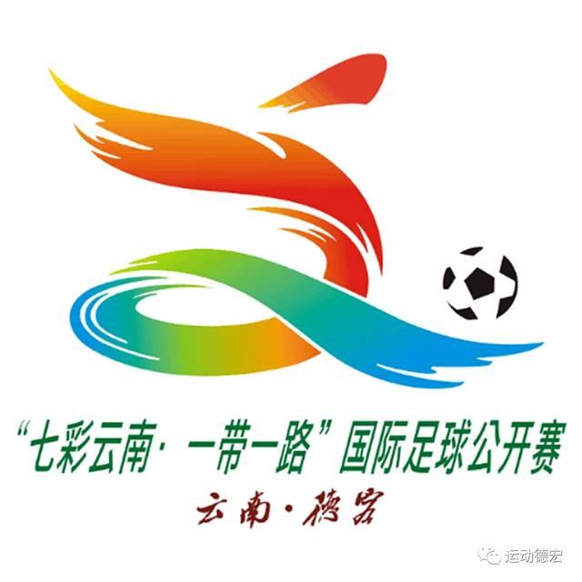 """""""七彩云南·一带一路""""国际足球公开赛会徽,吉祥物征集图片"""