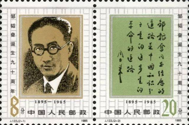 1985年11月5日,当时的邮电部发行了j122《邹韬奋纪念90周年》诞生的太阳教学设计《》图片
