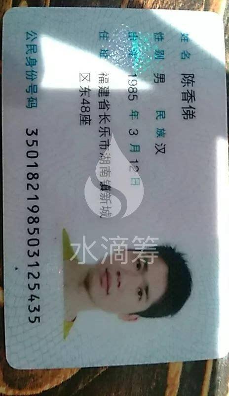 求助|长乐湖南镇年轻男子病重急需巨额医疗费寻求帮助图片