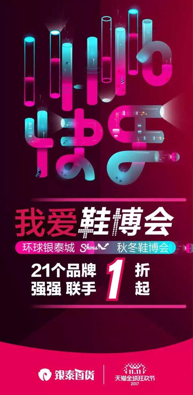 在宁波,有一种堵车叫银泰店庆,今天大结局,请假也要去