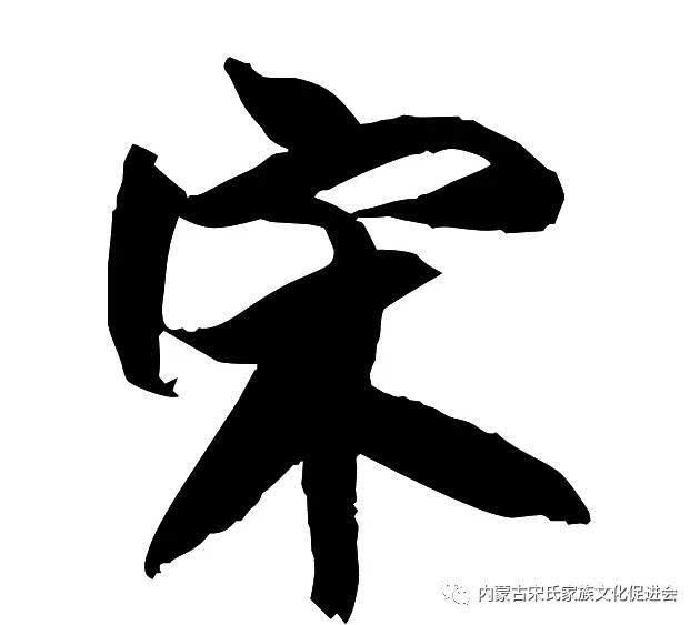 内蒙古宋氏|传递家族正能量 扶贫助困暖人心图片