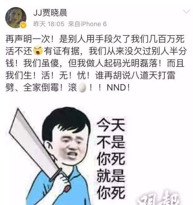 不过老婆贾晓晨也不好惹,立马发微博怒骂造谣者,骂的很凶,而且表情包