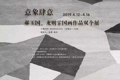 现场 | 意象肆意——郝玉国、龙则霏国画作品双个展在时代美术馆开幕