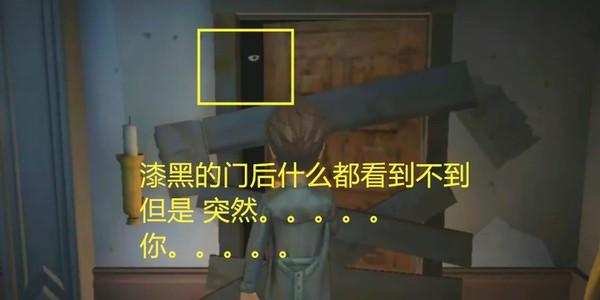 第五人格:胆小勿入!那道被封锁的木门背后到底有什么?