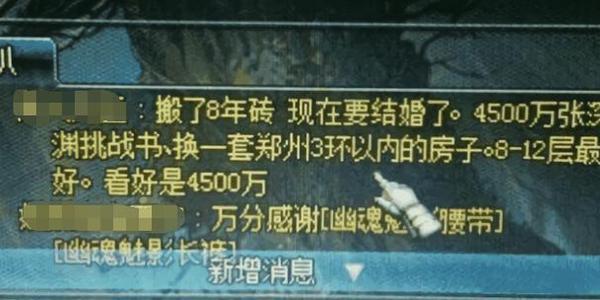 DNF真正的肝帝,8年搬300亿无色,要求当面换120平房子