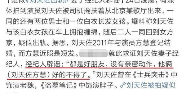 刘天佐与美女拥抱缠绵共同返家疑出轨,妻子经纪人:只是好友聚会