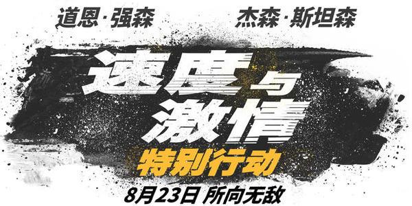 《速度與激情:特別行動》曝杜比影院海報