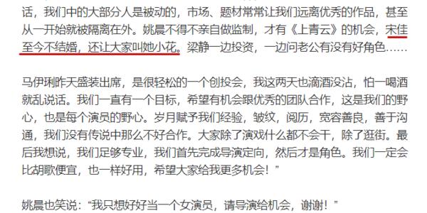 赌城快活女_海清推销中年女演员却一句话得罪宋佳,当场翻脸又拆台也太真实了