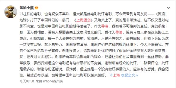 《上海堡垒》导演道歉:不想关中国科幻的门