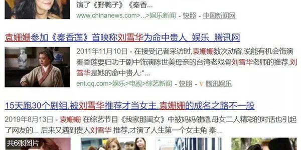 2013中国好声音总决赛_对陈晓撒娇让赵丽颖黑脸,袁姗姗的事业全让她的biao气给毁了!