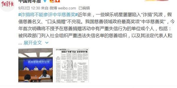 官媒发文诈捐艺人不能参评慈善奖,配图竟然是一篇有关杨幂的报道