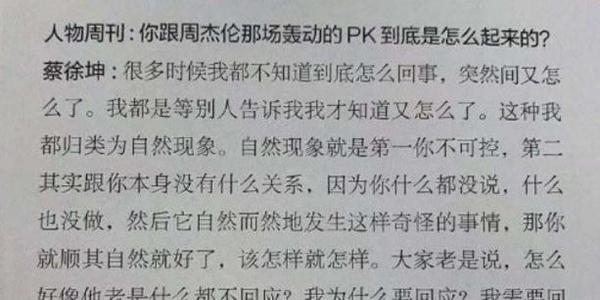 蔡徐坤回应与周杰伦打榜事件:不可控事件,顺其自然就好了