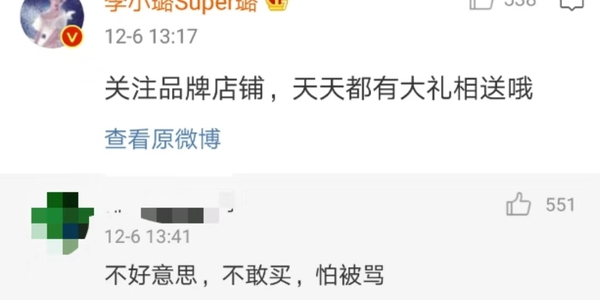 李小璐为注册资本200万网店发博,拍摄写真满满网红风