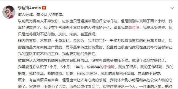 李佳琦深夜发文斥网络暴力:有些言语没有声音,也会让人心痛