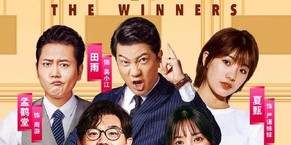 柳岩大鹏再合作,《情圣》导演于淼再出爆笑新作《大赢家》