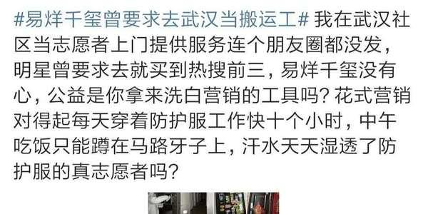 韩红曝易烊千玺曾要求去武汉当搬运工,粉丝心疼却被网友群嘲