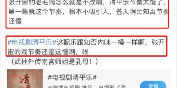 《清平乐》首播被吐槽节奏慢,看到导演名字,网友:果然如此!