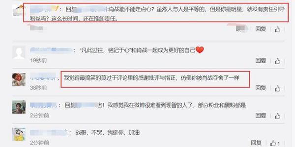 肖战接受采访直面质疑,被批推卸责任,网友怒问:能不能走点心?图片