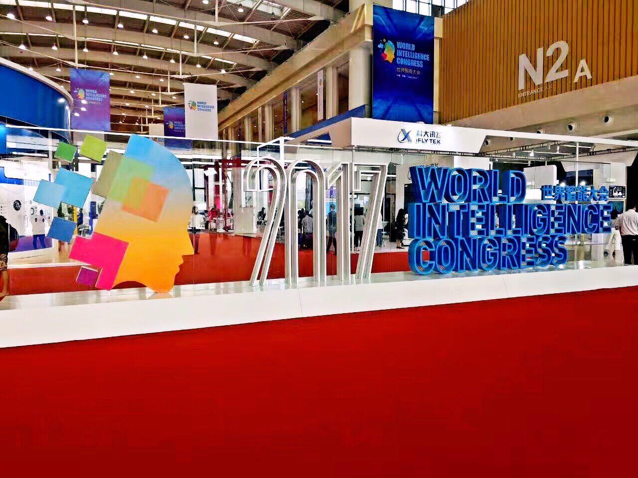 海尔在世界智能大会上展示U+全球物联网生态平台