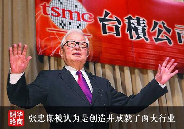积体电路张忠谋:为什么台湾企业适合「工业3.5」