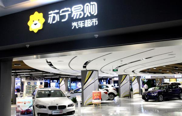 苏宁开启首家汽车超市 未来将开100家店与4S店对攻
