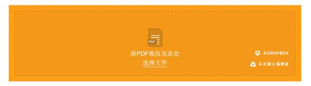 pdf转换网站-smallpdf 文档处理 第3张