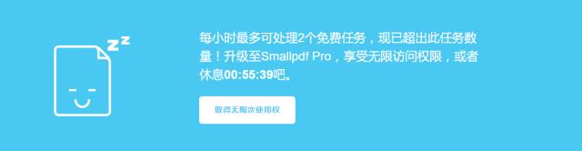pdf转换网站-smallpdf 文档处理 第6张