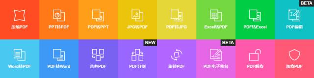 pdf转换网站-smallpdf 文档处理 第2张