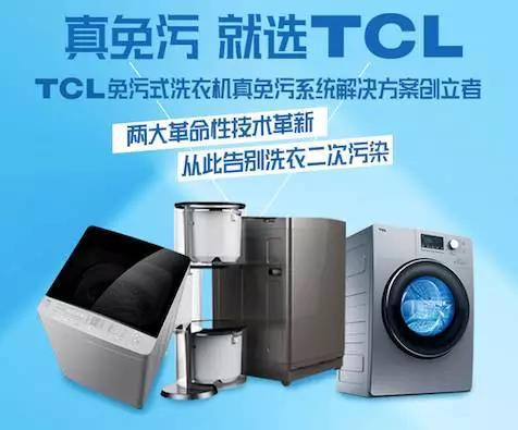 TCL聚焦核心产业见效 TCL冰洗为行业发展带来全新动力