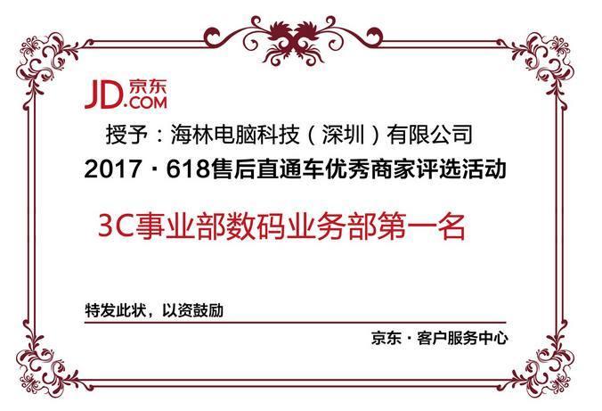 优越者制造中心荣获京东3C事业部数码业务第一名!