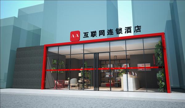 创新盈利点,A&A Room为酒店加盟商最大让利