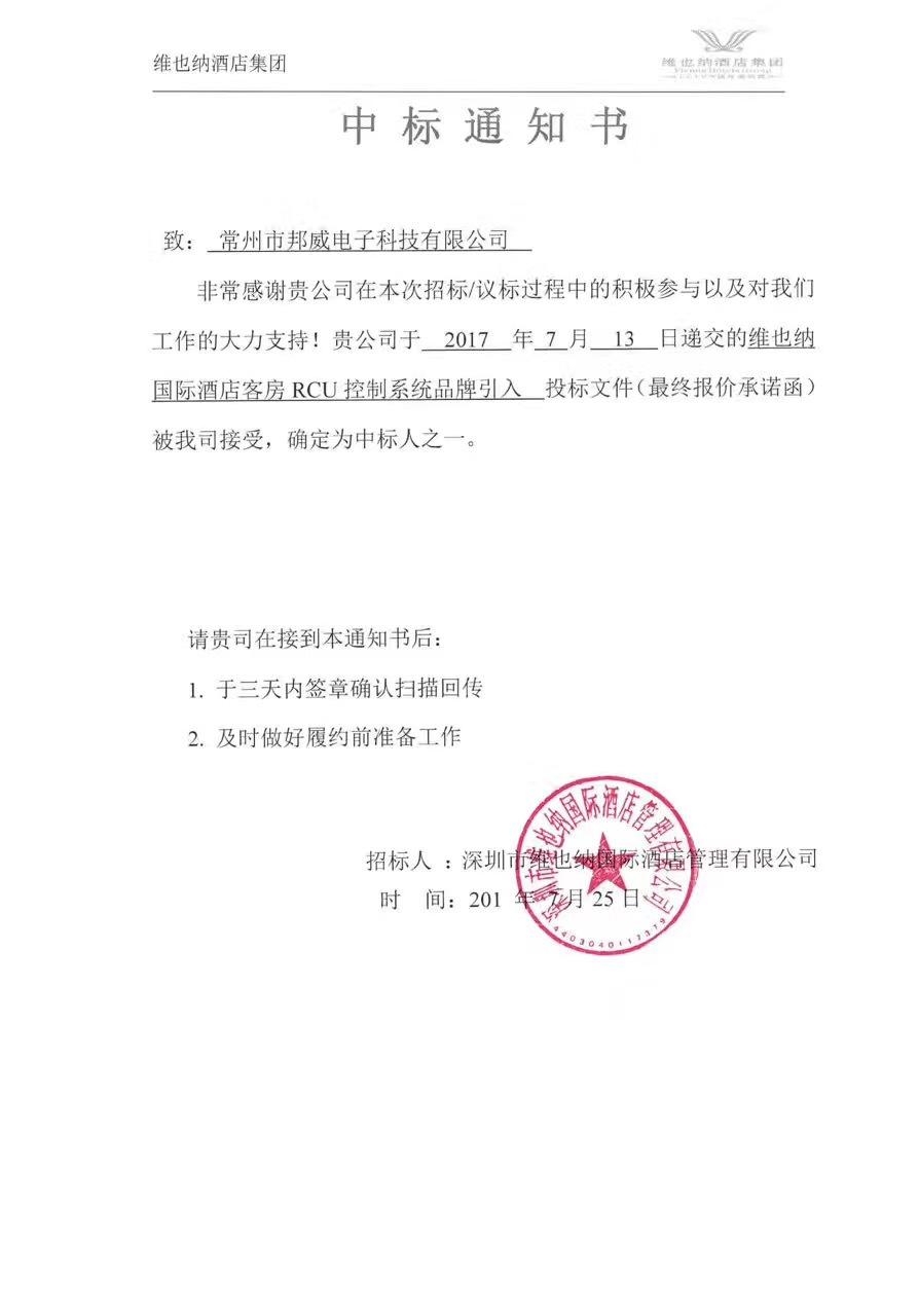 客控品牌排行_2020中国十大智能酒店客控系统品牌