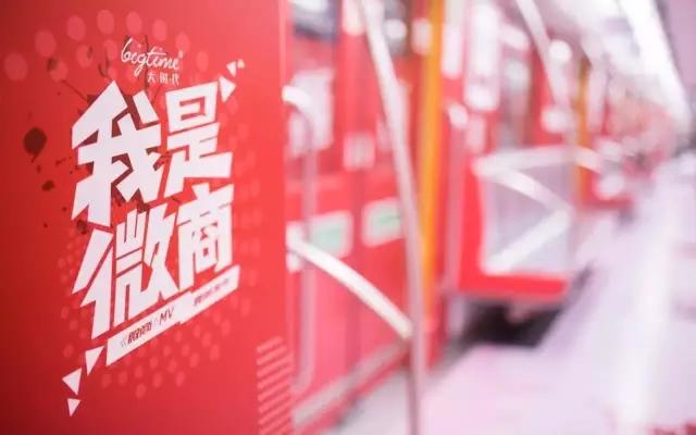 杭州微商专列以最夺人眼球的方式为微商正名