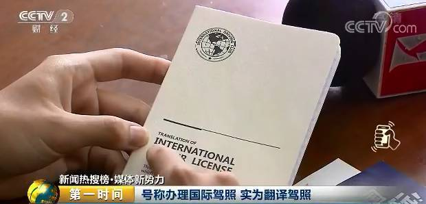 国际驾照翻译