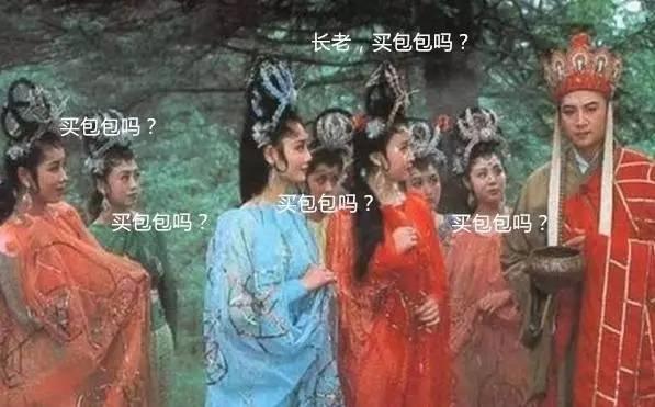"""绝不触网的奢侈品牌们,为何七夕前秒变""""微商""""卖包包?"""