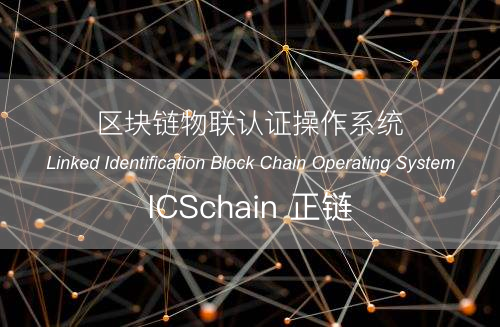 """ICSchain 正链""到来, 或引导物联网飞跃式发展"