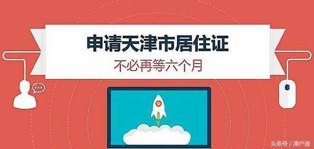 天津流动人口_聚焦科研 天津市哲学社会科学项目《天津市流动人口状况及其对