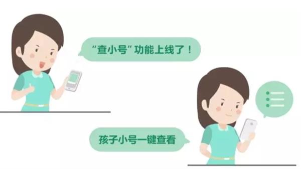 """腾讯守护平台""""查小号""""功能正式上线的照片 - 1"""