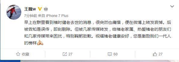 网传褚时健去世 工作人员辟谣王巍道歉