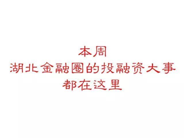 湖北投融資大事:長江證券/京漢股份/天喻信息/天茂集團/臺基股份/駱駝股份等