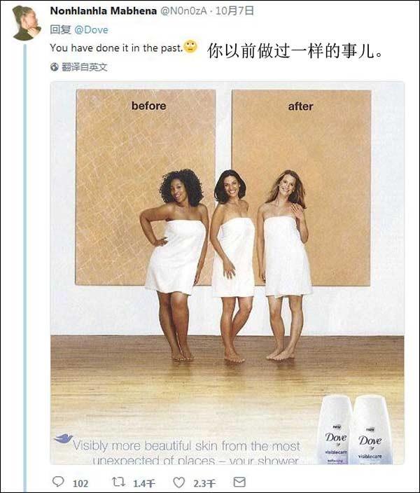 多芬品牌创意广告_沐浴液黑人用后变白人 多芬为种族歧视广告道歉