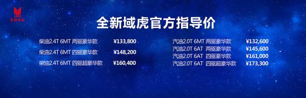 售价13.26万起 江铃全新域虎霸气时尚挑战SUV