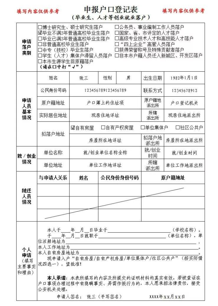 大学生常住人口登记表_常住人口登记表中的婚姻状况一栏为空